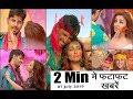 2 Minutes में जानिए Bollywood की फटाफट खबरें   Latest Updates   07 July 2019   Jabariya Jodi