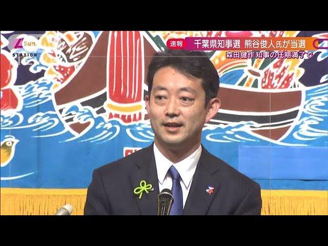 千葉県知事選 熊谷俊人氏(43)が当選(2021年3月21日) - YouTube