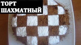 Торт Шахматный / Chessboard Cake