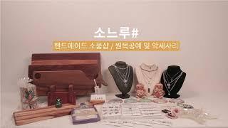 [군포아트마켓] 소느루#  원목도마, 원목소품, 원석액…