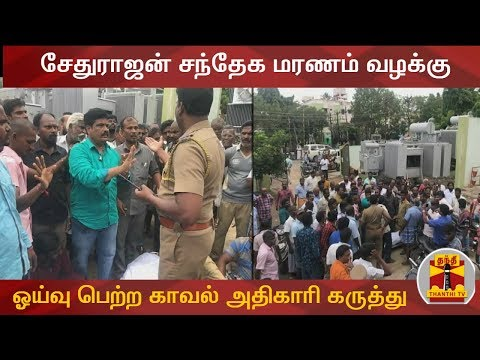 #CurrentAccident | #Sethurajan | #Sitlapakkam  சேதுராஜன் சந்தேக மரணம் வழக்கு - ஜெயச்சந்திரன், ஓய்வு பெற்ற காவல் அதிகாரி கருத்து  Uploaded on 17/09/2019 :   Thanthi TV is a News Channel in Tamil Language, based in Chennai, catering to Tamil community spread around the world.  We are available on all DTH platforms in Indian Region. Our official web site is http://www.thanthitv.com/ and available as mobile applications in Play store and i Store.   The brand Thanthi has a rich tradition in Tamil community. Dina Thanthi is a reputed daily Tamil newspaper in Tamil society. Founded by S. P. Adithanar, a lawyer trained in Britain and practiced in Singapore, with its first edition from Madurai in 1942.  So catch all the live action @ Thanthi TV and write your views to feedback@dttv.in.  Catch us LIVE @ http://www.thanthitv.com/ Follow us on - Facebook @ https://www.facebook.com/ThanthiTV Follow us on - Twitter @ https://twitter.com/thanthitv