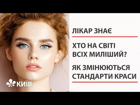 Ваш ідеал краси: а чи існує він насправді? #ЛікарЗнає