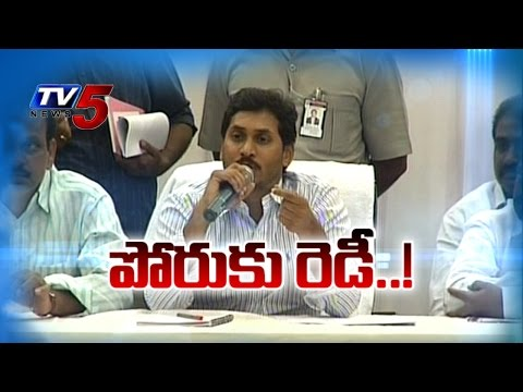 Jagan Ready To Fight Against AP Govt : TV5 News