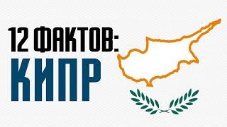 12 фактов о Кипре: история, туризм и интересные достопримечательности(Островное государство Кипр, которое находится на востоке Средиземного моря всем нам известно, как один..., 2014-11-16T20:27:51.000Z)