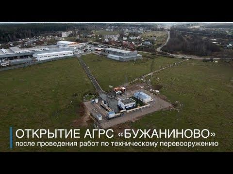 Открытие ГРС «Бужаниново» после технического перевооружения