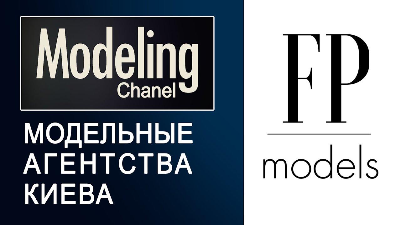 Fp модельное агентство даша руденко