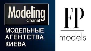 Модельное агентство FP Models(, 2016-08-04T23:15:19.000Z)