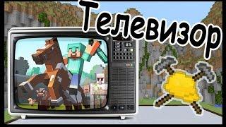 ТЕЛЕВИЗОР и АМЕРИКАНСКИЕ ГОРКИ в майнкрафт !!! - МАСТЕРА СТРОИТЕЛИ #62 - Minecraft(Регистрация в уникальном Шутере: ▻http://nosgoth.playnowonline.ru/24mr В соревновании МАСТЕРА СТРОИТЕЛИ участники попробо..., 2015-10-24T05:00:00.000Z)