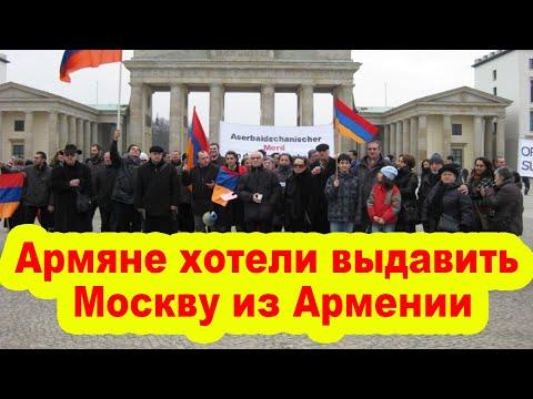 Армянские власти хотели выдавить Москву из Армении