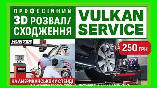 """Центр технического обслуживания автомобилей * СТО """"ВУЛКАН СЕРВИС"""", Житомир"""