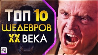 ТОП 10 ШЕДЕВРОВ ХХ ВЕКА