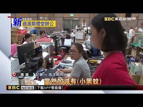 韓國瑜市長辦公室遷鳳山 海洋局上百同仁擠禮堂辦公