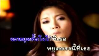 หยุดตรงนี้ที่เธอ Yoot Trong Nee Tee Ter - หญิง ธิติกานต์  Ying Thitikarn [Thai Love Song]