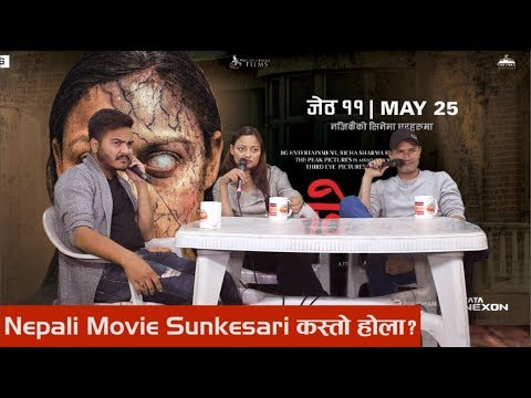 Nepali Movie Sunkesari कस्तो होला ? || Chiya Chautari || FOR SEE NETWORK ||