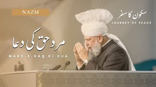 Nazm   Mard-e-Haq Ki Dua - مرد حق کی دعا   with English subtitles [CC]   Islam Ahmadiyya