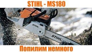Stihl MS180 Work - Штиль МС 180 мелкая работа в саду.(Stihl MS180 Work - Штиль МС 180 мелкая работа в саду. ⇓⇓⇓⇓⇓⇓ Разверни, здесь всегда есть ответы на твои вопросы..., 2013-10-12T06:12:41.000Z)