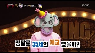 [King of masked singer] 복면가왕 - 'elephant young girl is nose-handed' Identity 20170226
