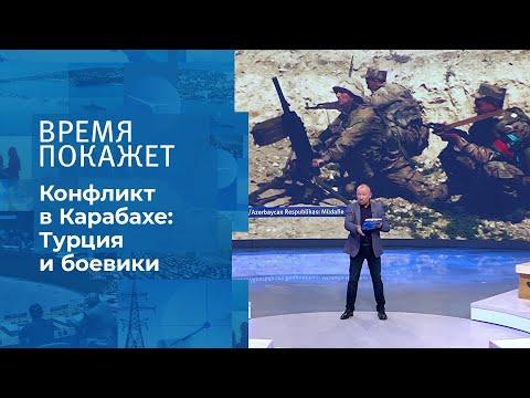 Нагорный Карабах: новые факторы. Время покажет. Фрагмент выпуска от 07.10.2020
