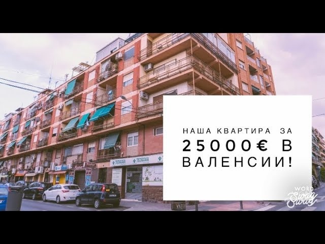 Как мы купили квартиру в испании квартира в афинах купить