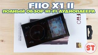 FiiO X1 II - обзор Hi-Fi аудиоплеера на PCM5242