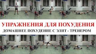 Упражнения для похудения. Как похудеть дома. 1 неделя курса похудения от Элит – Тренера