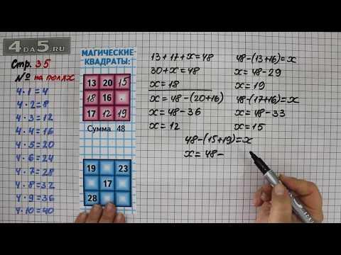 Как решать магические квадраты по математике 3
