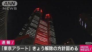 「東京アラート」きょう解除の方針を固める(20/06/11)