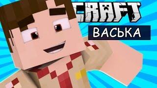ПИОНЕР ВАСИЛИЙ - Minecraft Bed Wars (Mini-Game)