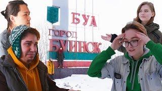 Галопом по Районам - Буинск (Специальный выпуск)