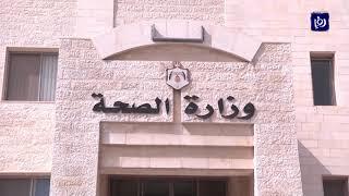 الصحة: عدوى المصاب بفيروس كورونا لم تنتقل لأي مواطن أردني (3/3/2020)