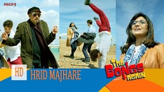Hrid Majhare (Full Video Song) | The Bongs Again (2017)
