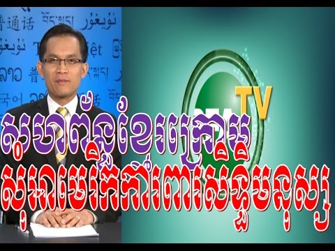 Khmer Krom Federation for American help to protect human rights in Cambodia