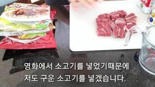 음식만들기(cooking)101E1.making Chapaguri noodle (ram don)from the movie parasite.영화 기생충 짜파구리 만들기