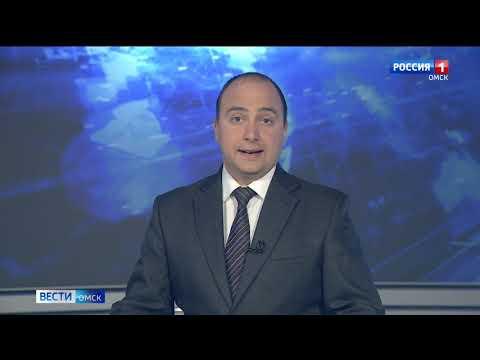 """""""Вести Омск"""", утренний эфир от 30 мая 2020 года"""
