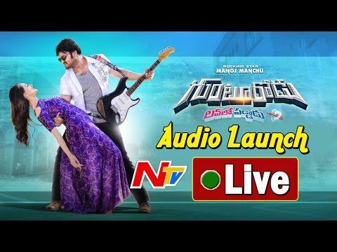 Gunturodu Movie Audio Launch || Manchu Manoj || Pragya Jaiswal || Rajendra Prasad
