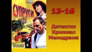 Сериал Супруги 13,14,15,16 серия Детектив,Криминал,Мелодрама