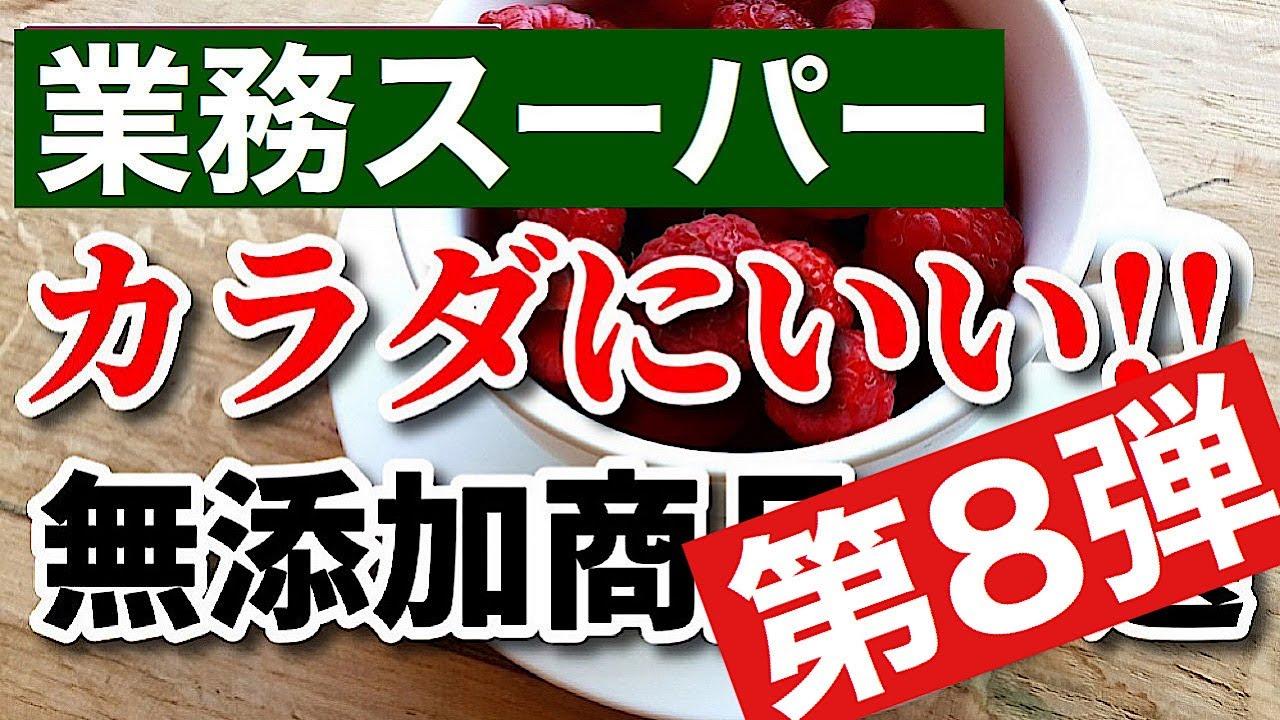 【業務スーパー】添加物なし!!おすすめ無添加商品をご紹介!!《第8弾》|調味料|購入品|業務用スーパー|今日も気ママに