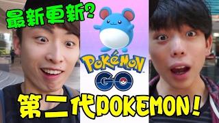 Pokemon Go#43: 第二代POKEMON出沒!最新系統更新?