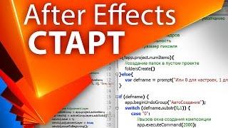 Стартові параметри композиції і проекту в After Effects - AEplug 075