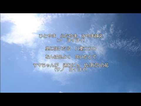 炭坑節【宮川廉一】歌詞付:歌だより Ver.CD 01-09