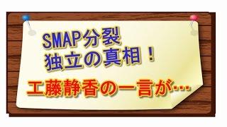 SMAP分裂・解散・独立が取りざたされる中 キムタクの残留は工藤静香の一...
