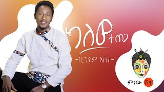 Biniyam Eshetu - Kalew Tetega (Ethiopian Music)