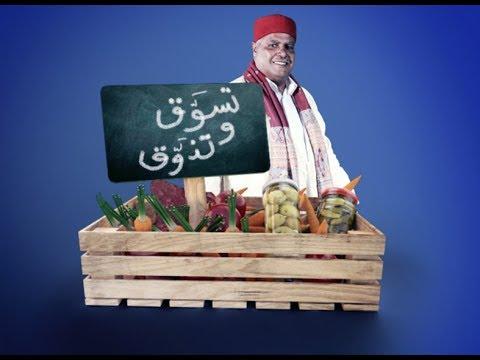 تسوق و تذوق مباشرة من سوق الحلفاوين - قناة نسمة