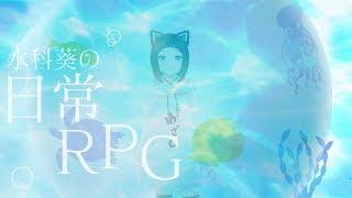 [LIVE] 【弾き語りLIVE】水科葵の日常RPG[28]【複数縛り】