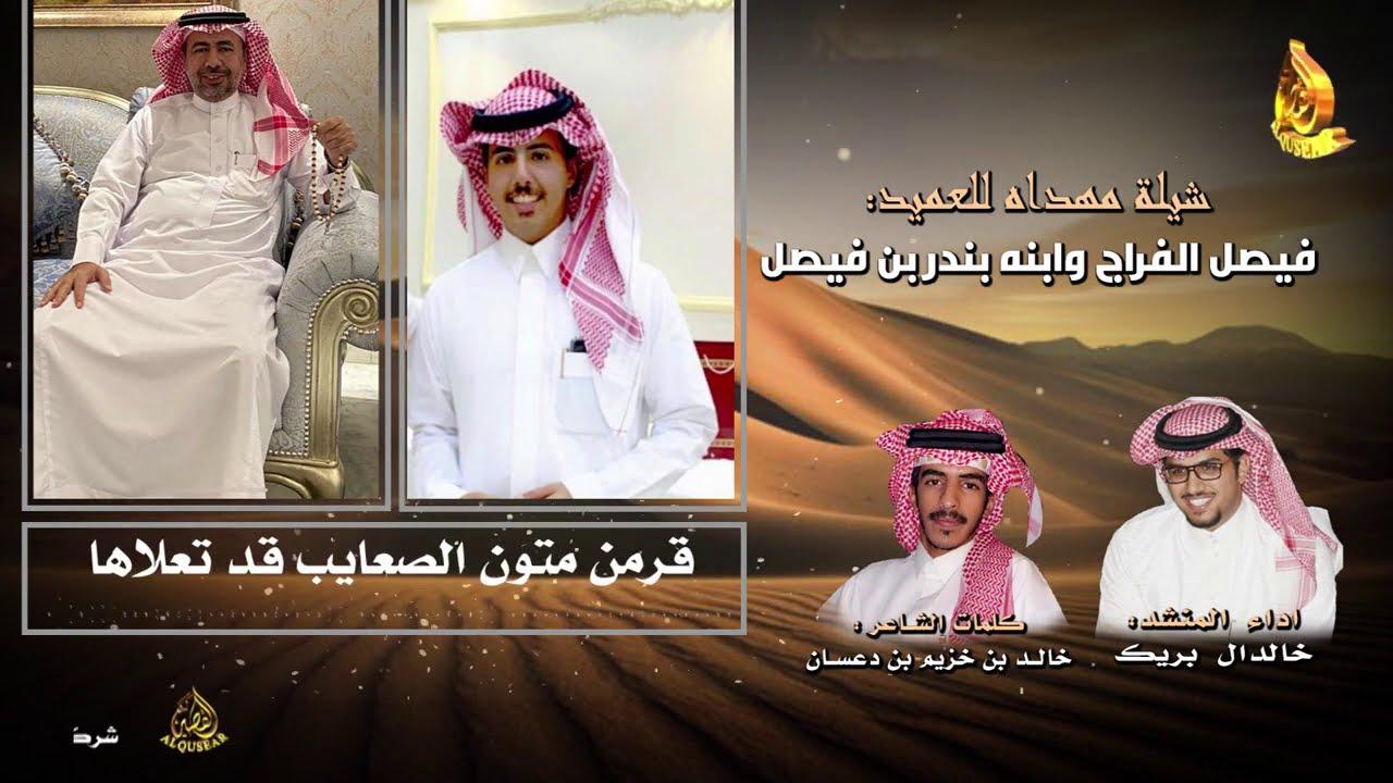 شيله مهداه للعميد: فيصل الفراج وابنه بندر/ كلمات : خالد بن خزيم اداء : خالد ال بريك