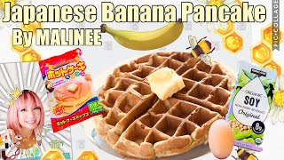 Better than IHOP 60 cent pancakes. Japanese Banana Hot cake #thaiKitchen #ครัวไทยในอเมริกา