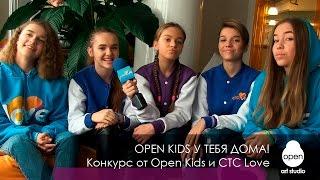 Open Kids у тебя дома! Конкурс от Open Kids и телеканала СТС Love