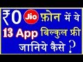 Free जियो फोन में ये 13 App बिल्कुल फ्री Jio 4G feature Phone specification Launch details