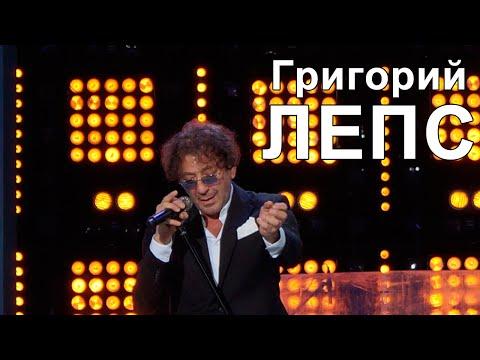 Билеты на концерт Григория Лепса 16-25 ноября 2017 года в