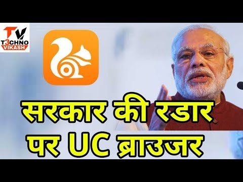 Latest News    UC BROWSER BAN In India    News By TECHNO VIKASH